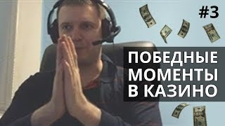 ПАПИЧ ИГРАЕТ В КАЗИНО - МОМЕНТЫ ПОБЕД | ЧАСТЬ 3