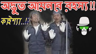 BANGLA FUNNY DUBBING | MIRROR COMEDY | JOKE | NEW VIDEO 2018