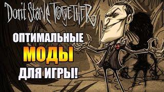 ОПТИМАЛЬНЫЕ МОДЫ ДЛЯ ИГРЫ В Don't Starve Together!