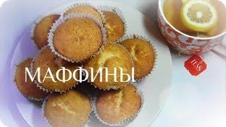 МАФФИНЫ (Muffins) |  КЕКСЫ - ЛЁГКИЙ РЕЦЕПТ