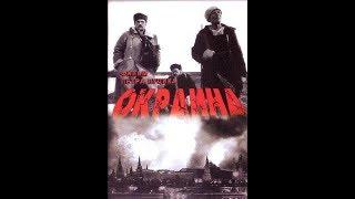 "х/ф ""ОКРАИНА"" (реж. Пётр Луцик) 1998 HD1080p"