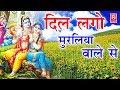 Download Braj Ke Lokgeet | Dil Lago Muraliya Wale Se  दिल लगो मुरलिया वाले से | Nilam Yadav | Rathor Cassette MP3 song and Music Video