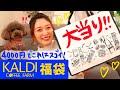 【福袋開封】カルディの食品福袋が大当たりすぎたぁぁぁ!!!【4000円】