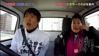 土曜スペシャル 2018年2月3日 内容:千原ジュニアが田舎で暮らす様々な ...