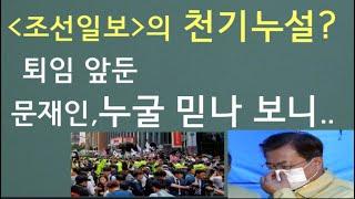 [문틀란 TV]  [조선일보]의 천기누설?   퇴임 앞둔 문재인,   누굴 믿나 보니..
