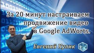 Продвижение видео с помощью Google AdWords.  Это просто! Сможет каждый!