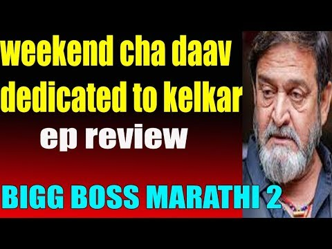 big boss marathi 2 || weekend ch daav ep 76 review || dedicated to