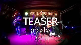 TEASER ดวงใจ - PALMY [ Aloha Acoustic Cover ]