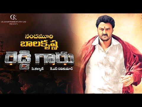 Nandamuri Balakrishna 102 Movie Title Confirmed | Paisa Vasool Movie |#paisavasool | #HappyBirthday