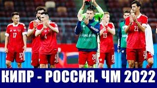 Футбол Классификация ЧМ 2022 Группа Н Кипр Россия