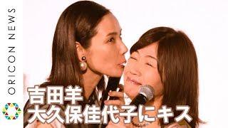 チャンネル登録:https://goo.gl/U4Waal 女優の吉田羊、お笑いコンビ・...
