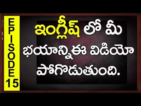 Spoken English Classes In Telugu Episode 15