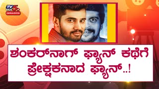 Audience Likes Fan Kannada Movie Shankar Nag Advithi Shetty TV5 Sandalwood