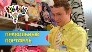 видео Мини-рюкзаки для малышей от 1 года