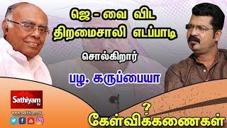 (27/04/2019) Kelvikanaigal  | Exclusive Interview with PALA KARUPPIAH | Sathiyamtv