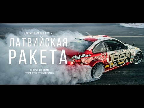 Латвийская ракета / Latvian Rocket  (Russian language) [bmirussian]