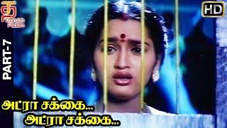 Adra Sakka Adra Sakka Tamil Full Movie HD | Part 7 | Pandiarajan | Sangeetha | Deva | Thamizh Padam