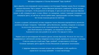 похудение   меню диеты Мадлен Жестан  Методика похудения от Татьяны Малаховой   Будь стройной