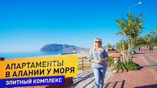 Элитная недвижимость в Турции Алания 2020 Квартира в Алании у моря Недвижимость в Турции 2020
