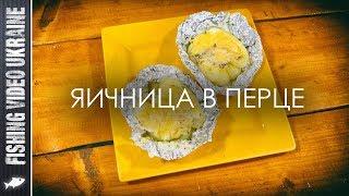 Яичница в болгарском перце на мангале   FishingVideoUkraine