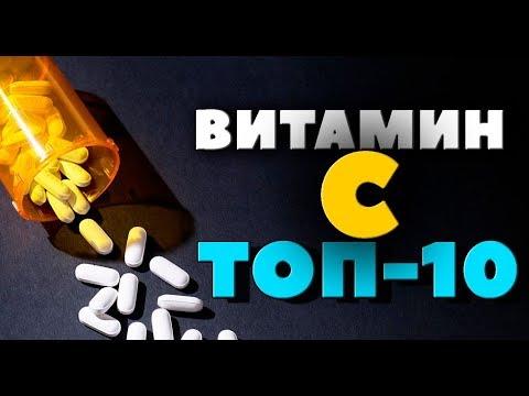 ТОП-10: Какой Витамин С самый лучший? IHerb C