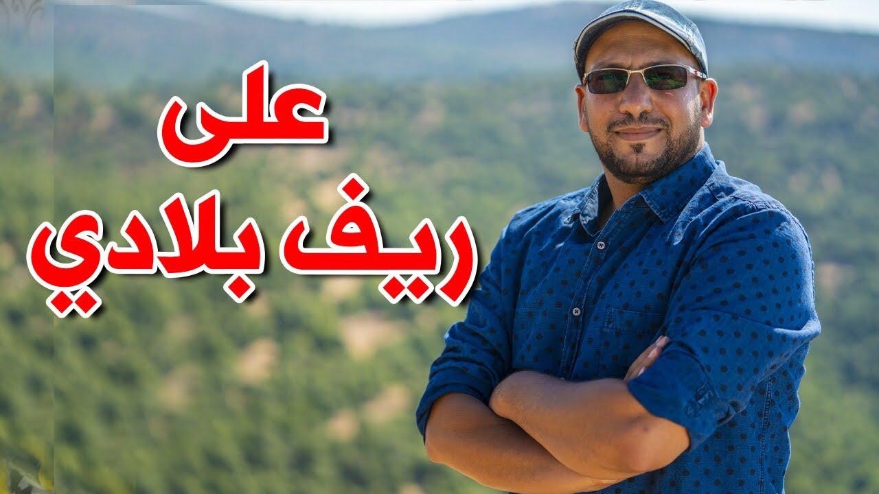 على ريف بلادي - مراد شريف | طيور الجنة