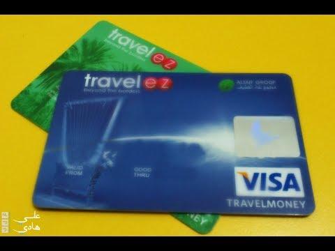 شرح لوحة تحكم بطاقة فيزا كارد ترفل Visa TravelEZ Card