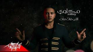 Mekkawy - Elly Fat Mat   مكاوي - اللى فات مات