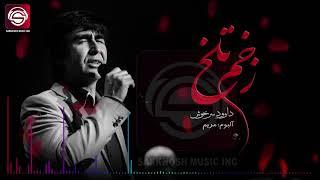 Dawood Sarkhosh (Zakhm talkh)  (داود سرخوش (زخم تلخ