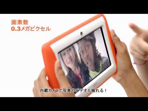 日本のトイザらスで買えるヨ! カラフルで丈夫なお子様向けタブレット『MEEP!』