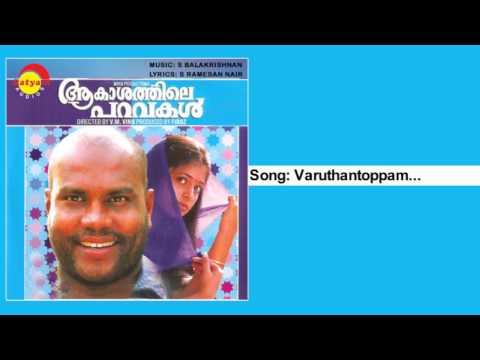 Varuthantoppam Lyrics - വരുത്തെന്റോപ്പം ഒളിച്ചു ചാടിയ - Aakashathile Paravakal Movie Songs Lyrics