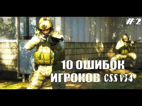 10 ошибок на CW играх - Counter-Strike: Source v34 #2