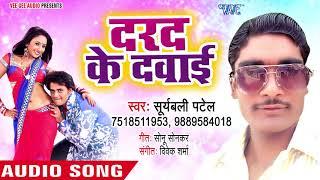 2018 Hit Bhojpuri Song - लभर के लव - Lover Ke Love - Suryabali Patel - Bhojpuri Hit Song