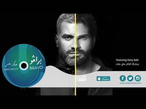 Mike Massy Ft. Hany Adel - Roubama [Lyrics Video]
