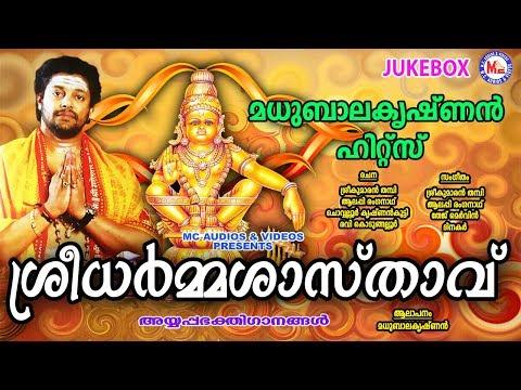 മധുബാലകൃഷ്ണൻ ആലപിച്ച അയ്യപ്പ ഭക്തിഗാനങ്ങൾ   Ayyappa Songs   Hindu Devotional Songs Malayalam