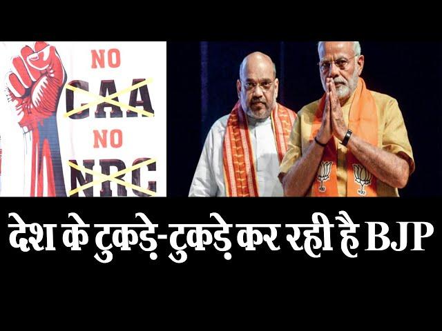 CAA-NRC के नाम पर देश के टुकड़े-टुकड़े रही है BJP : Rajendra Pal Gautam