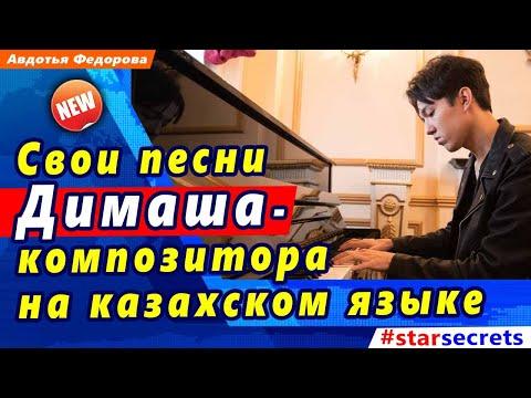 🔔 Свои песни Димаша Кудайбергена - композитора на казахском языке