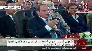 الرئيس السيسي يطمئن الشعب المصري :