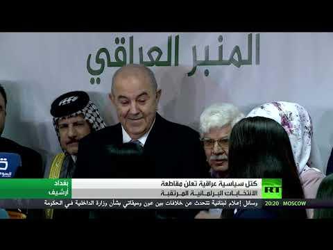 كتل سياسية عراقية تعلن مقاطعة الانتخابات البرلمانية المرتقبة  - نشر قبل 23 دقيقة