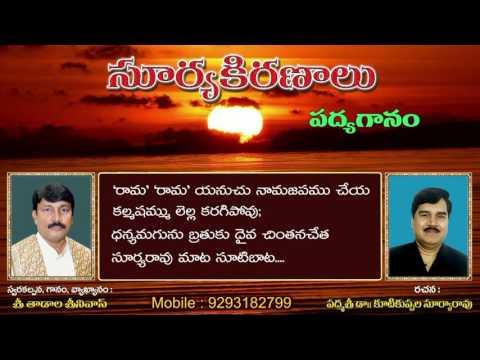 Kutikuppala Suryarao Poems