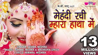 Mehandi Rachi Mhara Haathan Mein | Rajasthan Video Songs | Veena Music | Marwadi Song