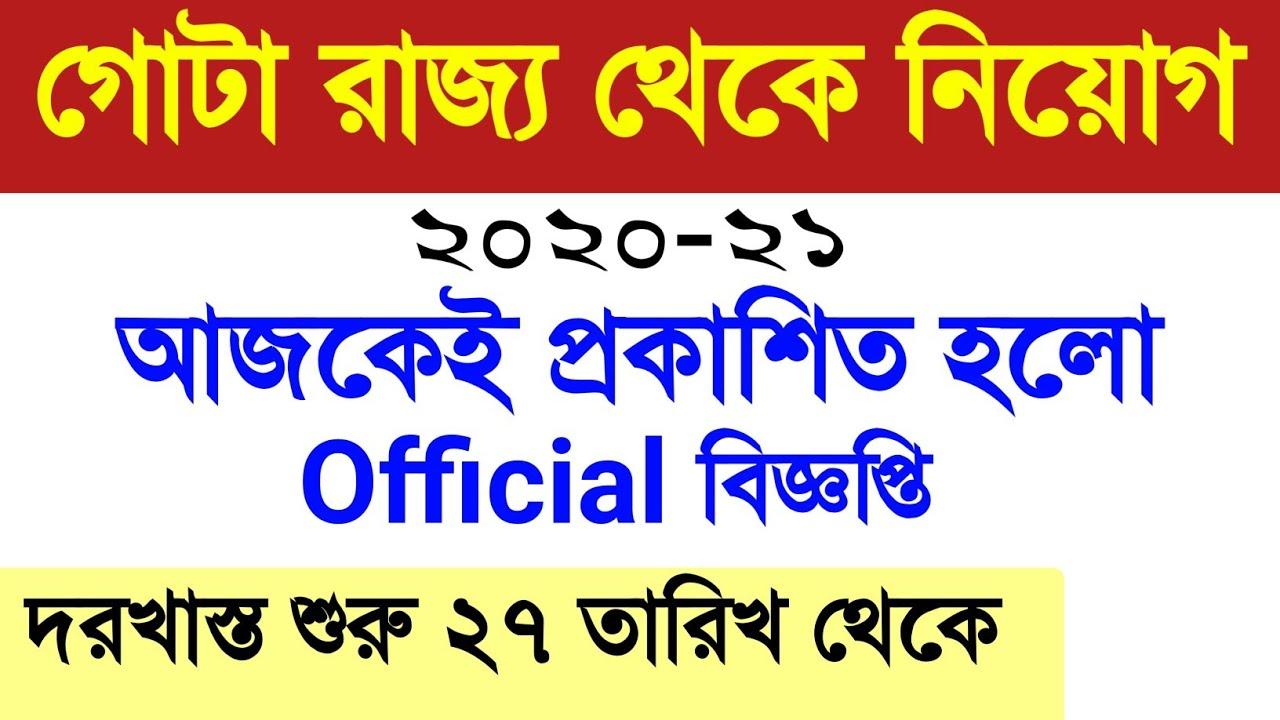 গোটা রাজ্য থেকে নিয়োগ আজকেই প্রকাশিত হলো, job in West Bengal, online application for jobs, bank job