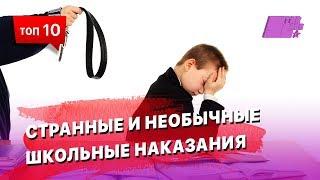 Странные и необычные школьные правила и наказания