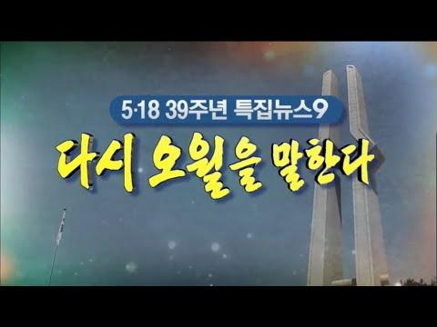 5.18 민주화운동 39주년 특집뉴스 다시 오월을 말한다 [2019.05.17 (금) KBS광주 9시 뉴스]