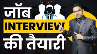 Job interview Preparation in hindi | Interview Tips in hindi | Interview question and answers
