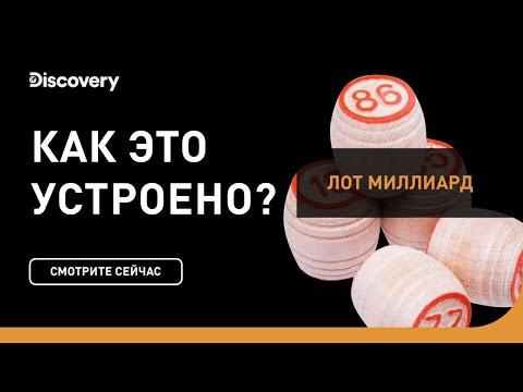 Лот миллиард | Как это устроено | Discovery Channel