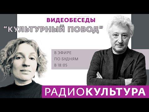 Культурный повод. Беседы: Виктор Мизиано, российский куратор и теоретик искусства