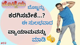 DUMBBELL SIDE BEND TO BURN ABS FAT|| ಇಗ್ನಿಸ್ ಫಿಟ್ನೆಸ್ || national bodybuilding champion