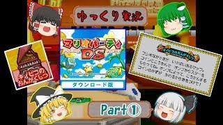 【ゆっくり実況】マリオパーティDS「キノピコの音楽室でパーリィ!編」Part1