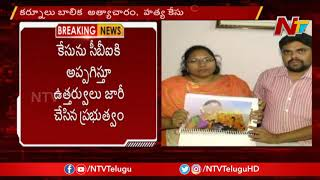 AP Govt Orders Issue Over CBI Enquiry On Sugali Preethi Case | Kurnool | NTV
